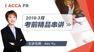 ACCA FR 2019 3月考前串讲 Aini