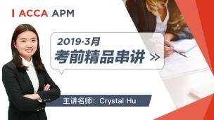 ACCA APM 2019 3月考前精品串讲 Crystal