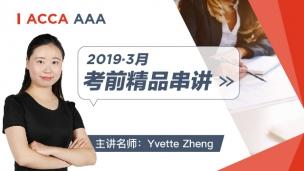 ACCA AAA 2019 3月考前精品串讲 Yvette