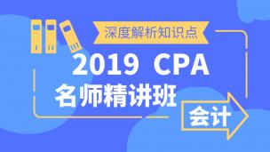 CPA会计网课 特惠班