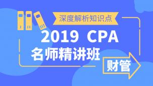 CPA财务成本管理网课 特惠班