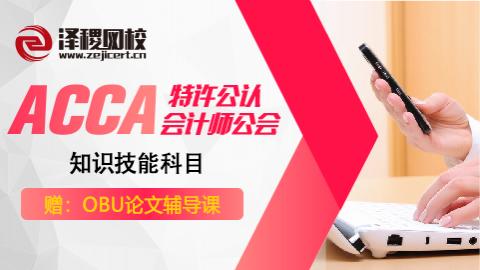 ACCA F阶段全科(F1-F9)签约班