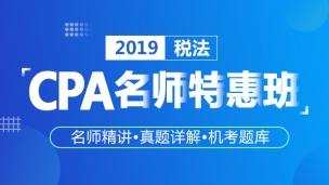 CPA名師精講特惠班 稅法
