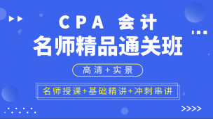 CPA名师精品通关班 会计