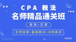 CPA名師精品通關班 稅法