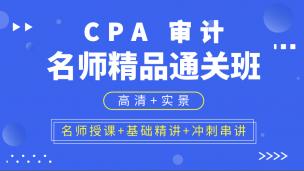 CPA名師精品通關班 審計