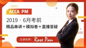 ACCA PM 2019 6月串讲 Rose Pan