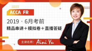 ACCA FR 2019 6月串讲 Aini Yu