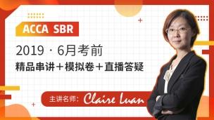 ACCA SBR 2019 6月串讲 Claire Luan