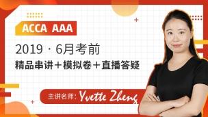 ACCA AAA 2019 6月串讲 Yvette Zheng