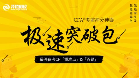 CFA 极速突破学习包