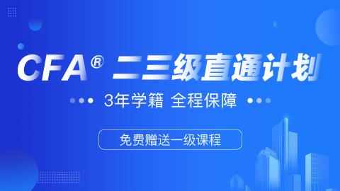 CFA®二三级直通计划(三年)