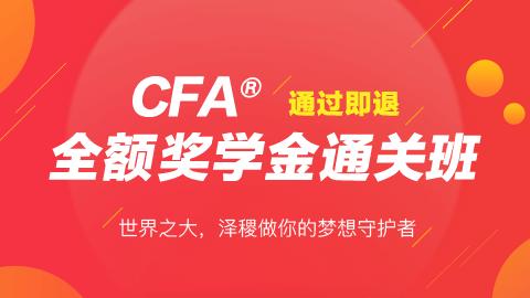 CFA® 全额奖学金通关班