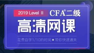 2019年CFA®二级高清网课