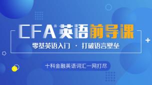 CFA®考试金融英语 高清网课