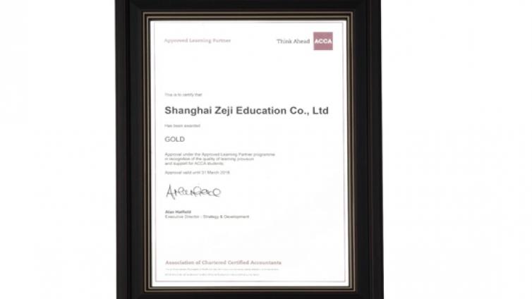 热烈祝贺泽稷教育荣获ACCA全球认可黄金级培训机构资质