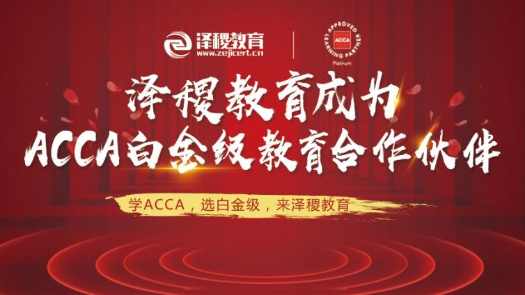 热烈祝贺泽稷教育成为ACCA白金级认可培训机构