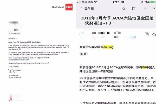 熱烈祝賀澤稷教育成為ACCA白金級認可培訓機構