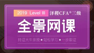 2019三级全景网课