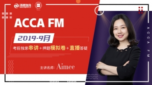 ACCA FM 2019 9月考前串讲