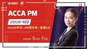 ACCA PM 2019 9月考前串讲