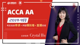 ACCA AA 2019 9月考前串讲