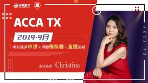 ACCA TX 2019 9月考前串讲