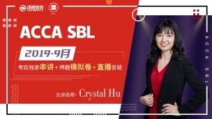 ACCA SBL 2019 9月考前串讲
