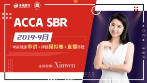 ACCA SBR 2019 9月考前串讲