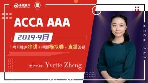 ACCA AAA 2019 9月考前串讲