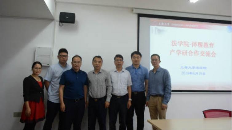 泽稷网校热烈祝贺上海大学法学院与泽稷教育产学研签约仪式顺利举行