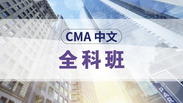 CMA 中文全科班