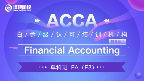 ACCA FA Financial Accounting