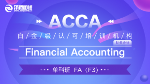 ACCA FA Financial Accounting