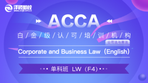 ACCA LW Corporate and Business Law (English)