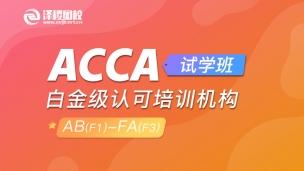 ACCA AB-FA【試學班】