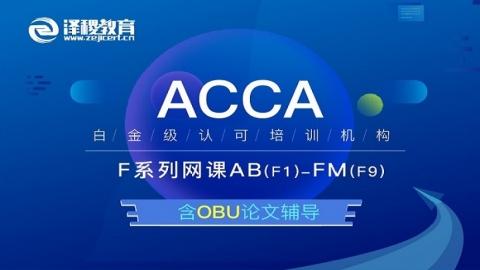 ACCA F階段全科(F1-F9)簽約班