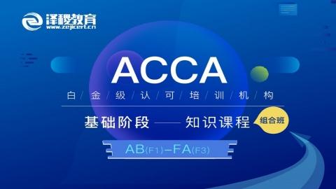ACCA AB(F1) - FA(F3)初级入门小白班