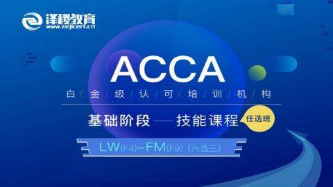 ACCA LW(F4) - FM(F9) 高阶突破任选班