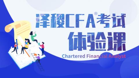 CFA®考试体验课