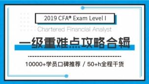 2019年CFA?一級重難點合輯