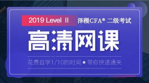 2019二级高清网课