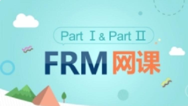 考生分享FRM考试备考经验