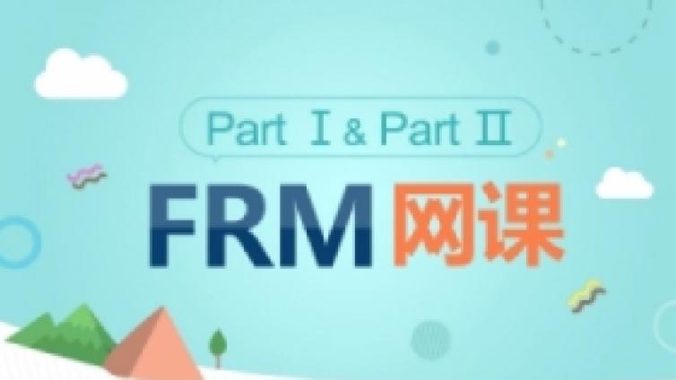 11月的FRM考试即将到来,你准备怎样备考?