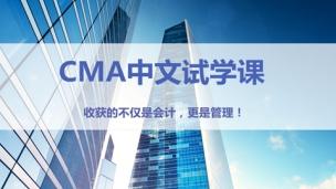 CMA中文試學課