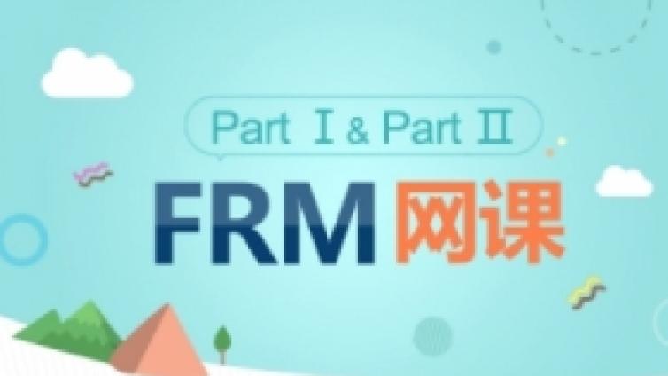 FRM一级考试科目奖讲解