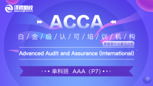 ACCA AAA Advanced Audit and Assurance(基础网课)
