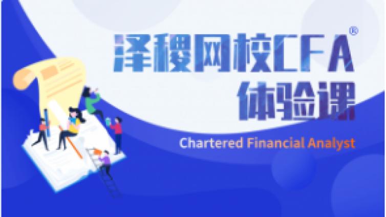 CFA®奖学金指的是什么?