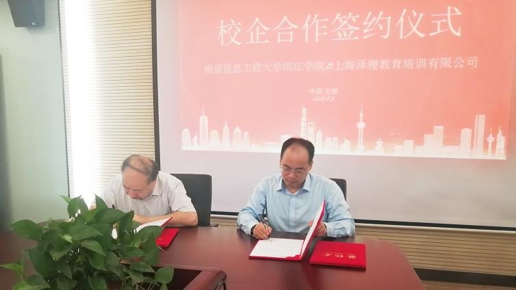 热烈祝贺南京信息工程大学滨江学院与泽稷教育校企合作签约仪式顺利举行