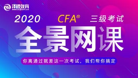 CFA®三级全景网课